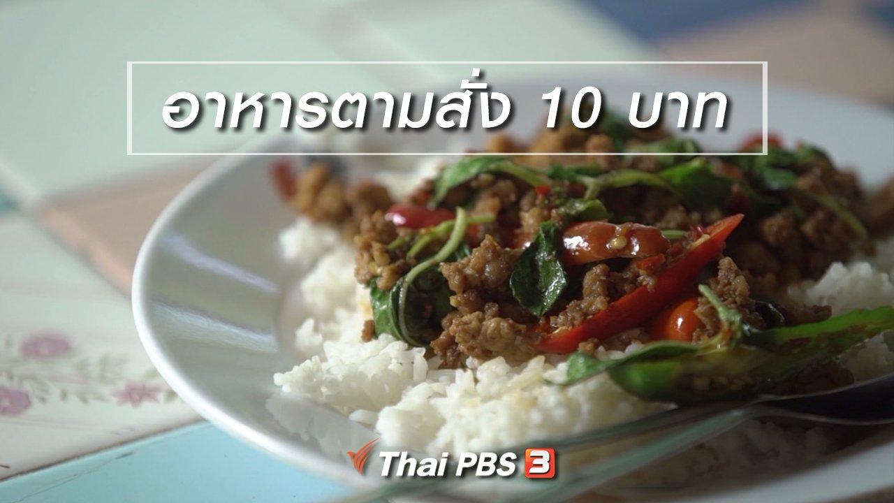 ลุยไม่รู้โรย สูงวัยดี๊ดี - สูงวัยไทยแลนด์ : อาหารตามสั่ง 10 บาท