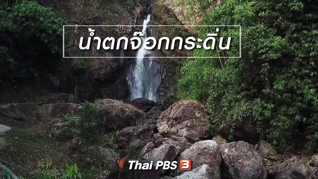 เที่ยวไทยไม่ตกยุค - น้ำตกจ๊อกกระดิ่น