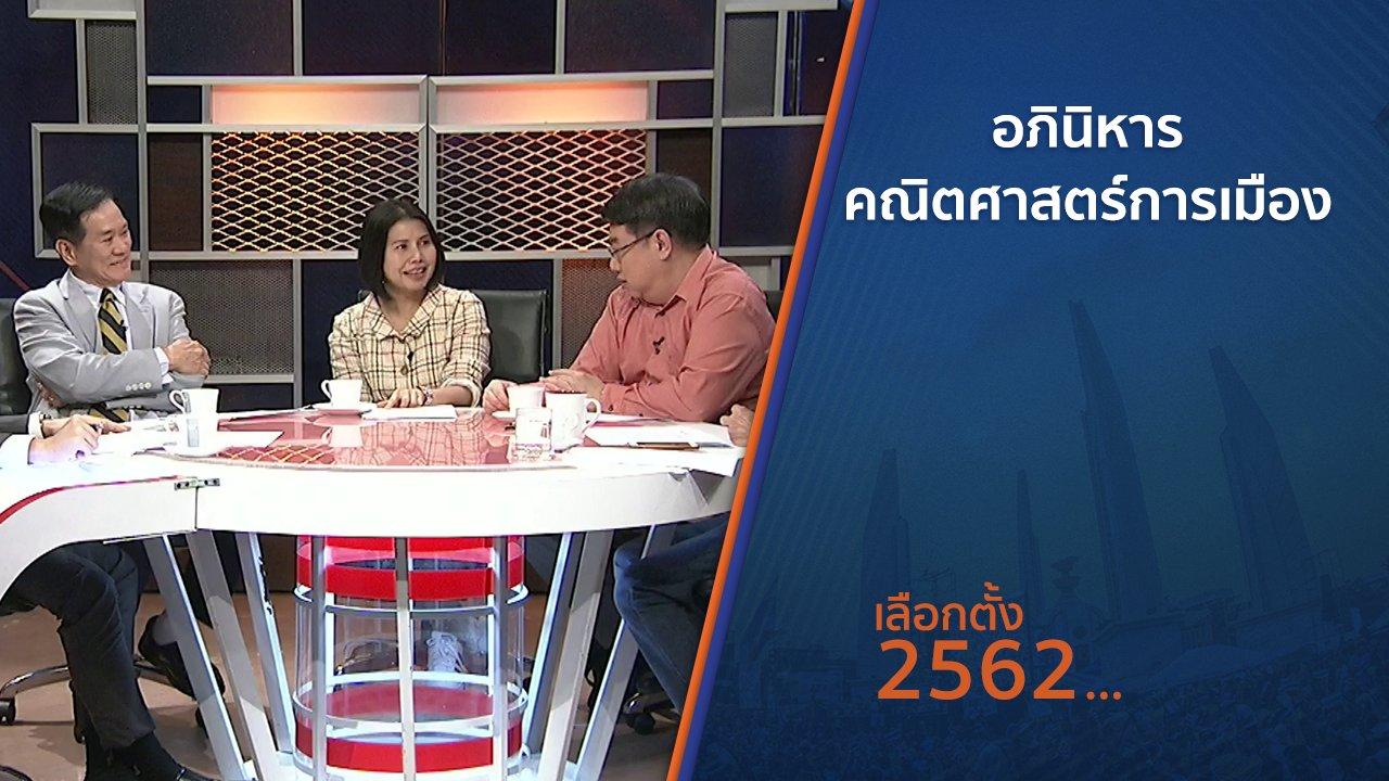 """เลือกตั้ง 2562 - อภินิหาร """"คณิตศาสตร์การเมือง"""""""