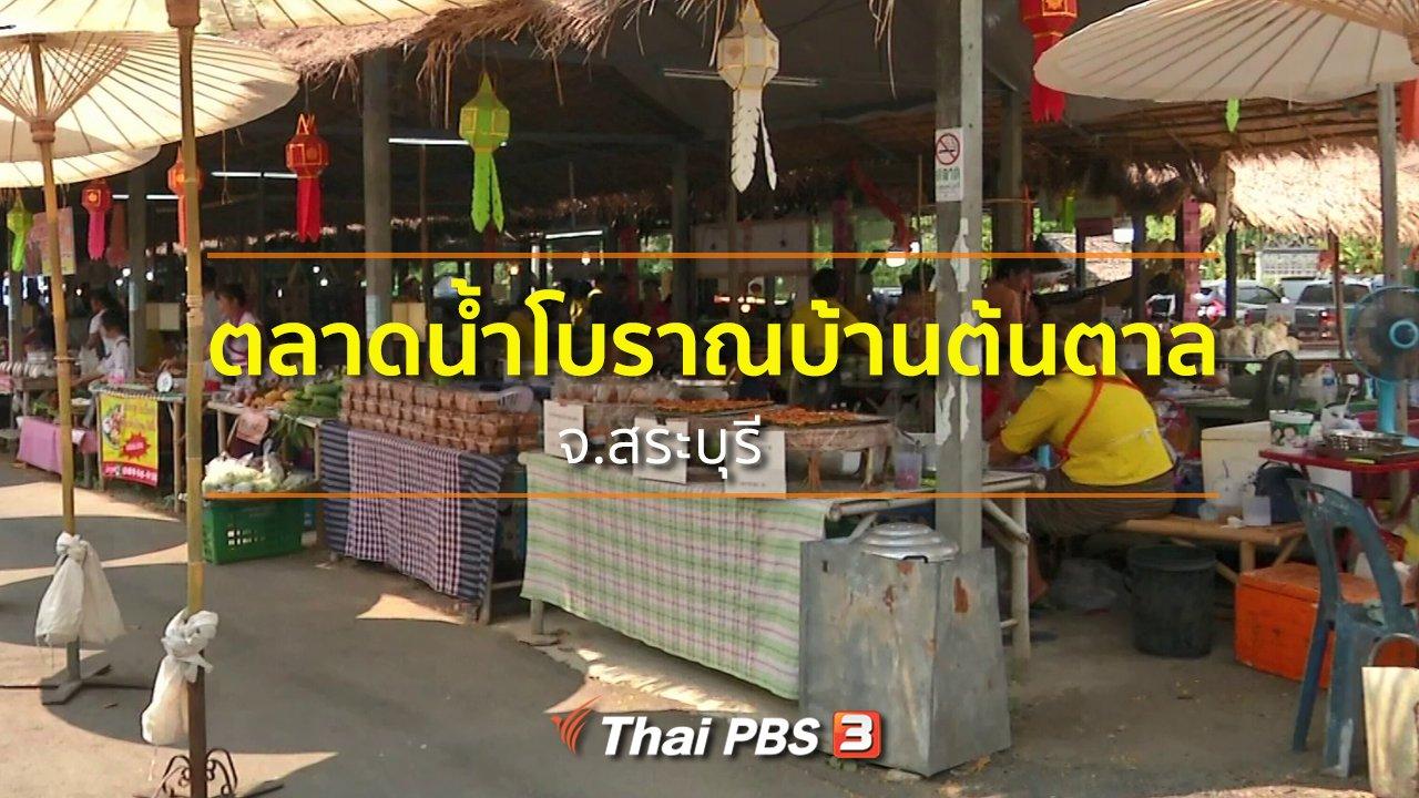 ทุกทิศทั่วไทย - ชุมชนทั่วไทย : เที่ยวตลาดน้ำโบราณบ้านต้นตาล จ.สระบุรี