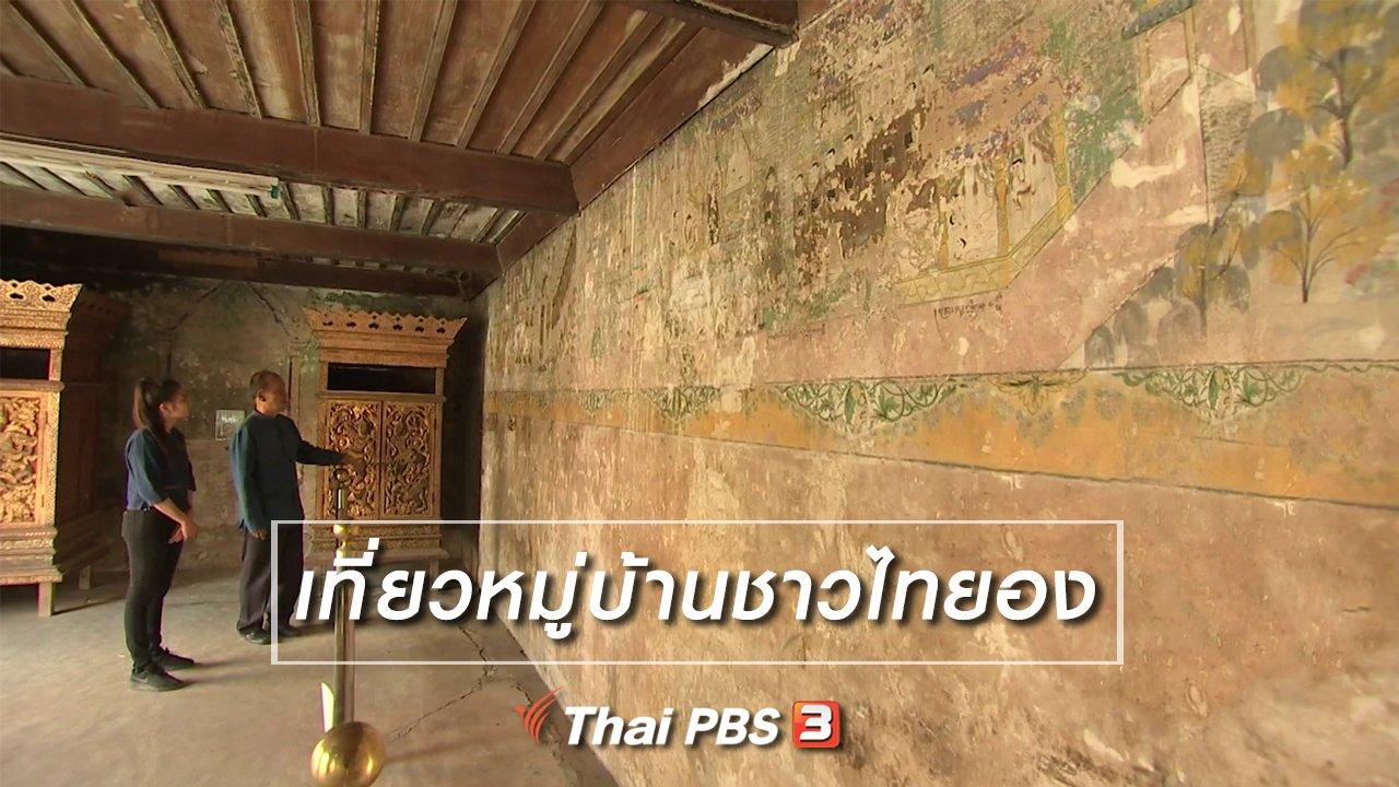 จับตาสถานการณ์ - ตะลุยทั่วไทย : เที่ยวหมู่บ้านชาวไทยอง