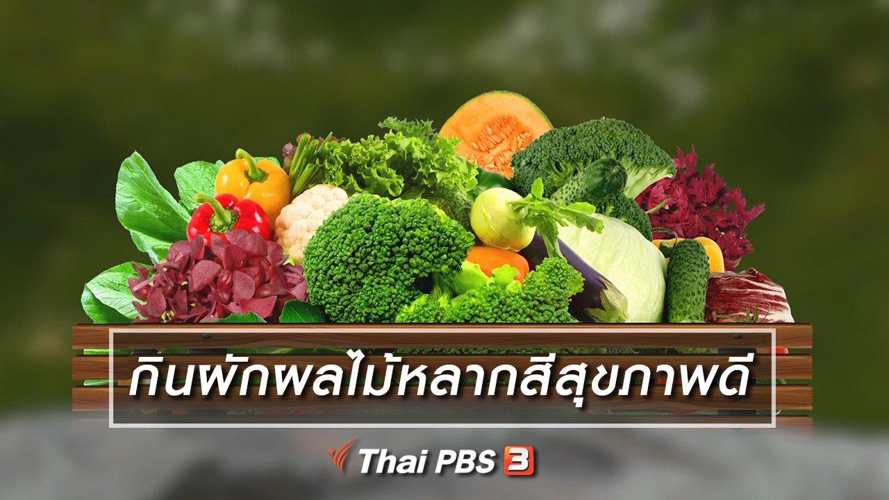 TataTitiToto ไดโนจอมป่วน - เกร็ดน่ารู้กับตาต้าตีตี้โตโต้ : กินผักผลไม้หลากสีสุขภาพดี