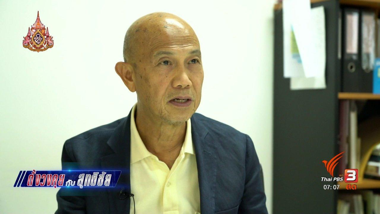 วันใหม่  ไทยพีบีเอส - ตั้งวงคุยกับสุทธิชัย : เจตนารมณ์ต่อการใช้กัญชา