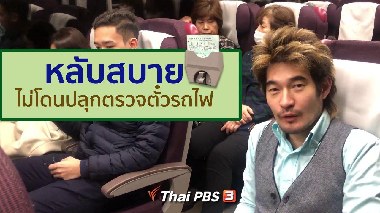 ดูให้รู้ - รู้ให้ลึกเรื่องญี่ปุ่น : หลับสบายไม่โดนปลุกตรวจตั๋วรถไฟ