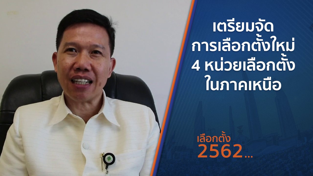 เลือกตั้ง 2562 - เตรียมจัดการเลือกตั้งใหม่ 4 หน่วยเลือกตั้งในภาคเหนือ