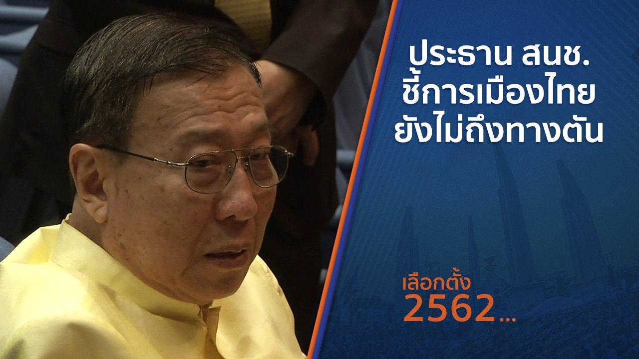 เลือกตั้ง 2562 - ประธาน สนช.ชี้การเมืองไทยยังไม่ถึงทางตัน