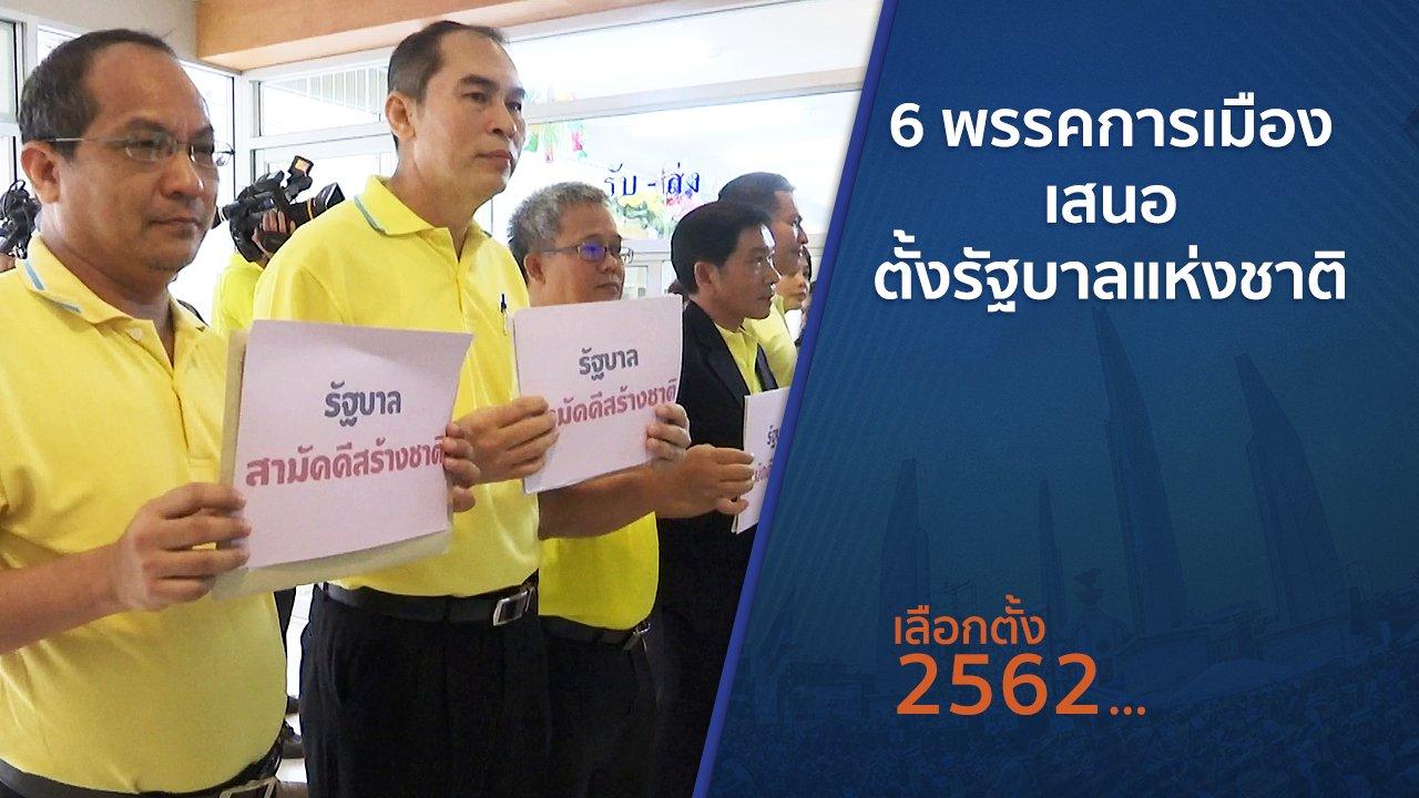 เลือกตั้ง 2562 - 6 พรรคการเมืองเสนอตั้งรัฐบาลแห่งชาติ