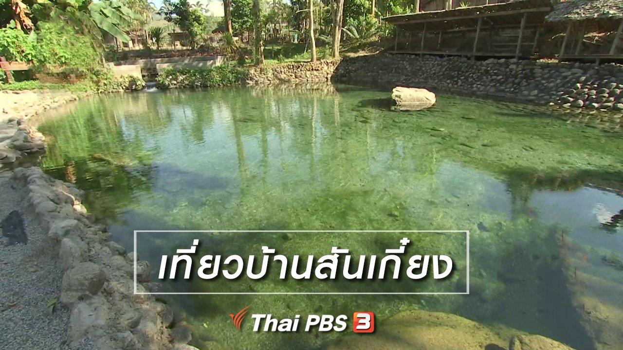 จับตาสถานการณ์ - ตะลุยทั่วไทย : เที่ยวบ้านสันเกี๋ยง
