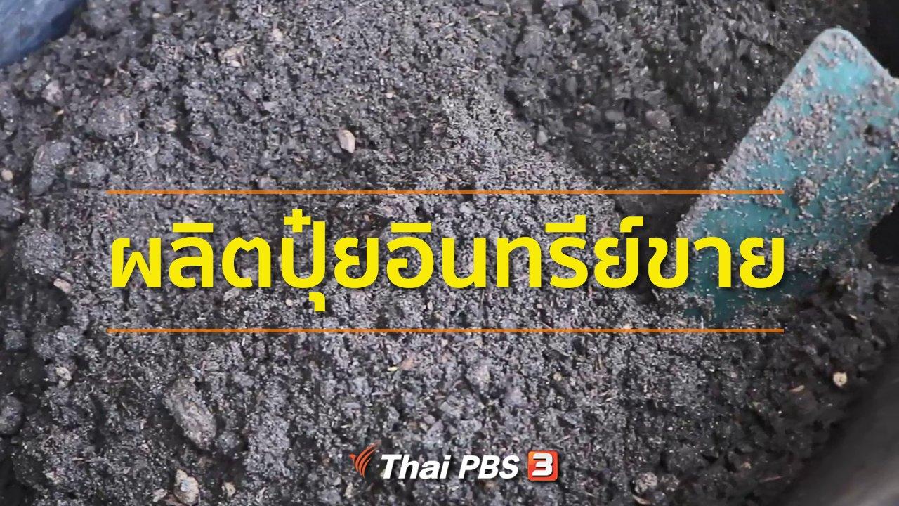 ทุกทิศทั่วไทย - ชุมชนทั่วไทย : ผลิตปุ๋ยอินทรีย์ขายสร้างรายได้