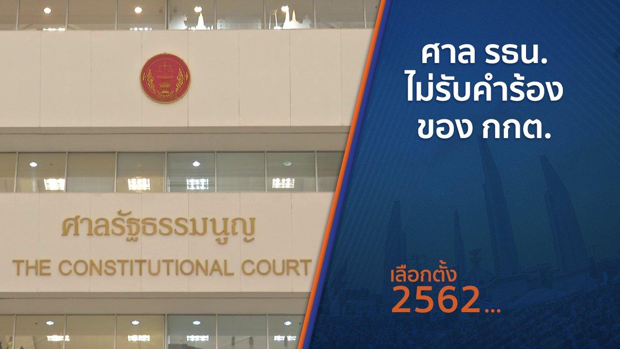 เลือกตั้ง 2562 - ศาล รธน.ไม่รับคำร้องของ กกต.