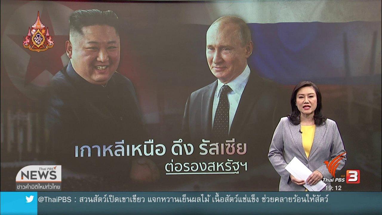 ข่าวค่ำ มิติใหม่ทั่วไทย - วิเคราะห์สถานการณ์ต่างประเทศ : รัสเซีย : ความหวังเจรจาสันติภาพคาบสมุทรเกาหลี ?
