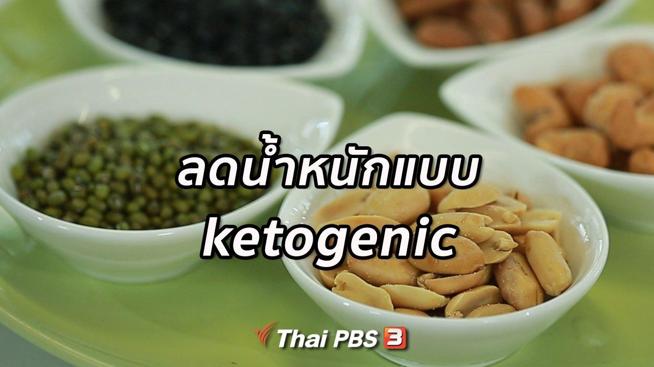 คนสู้โรค - รู้สู้โรค : วิธีลดน้ำหนักแบบ ketogenic