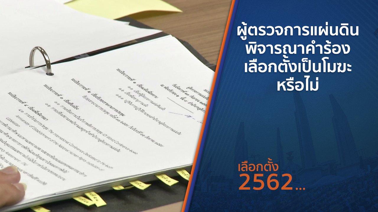 เลือกตั้ง 2562 - ผู้ตรวจการแผ่นดินพิจารณาคำร้องเลือกตั้งเป็นโมฆะหรือไม่