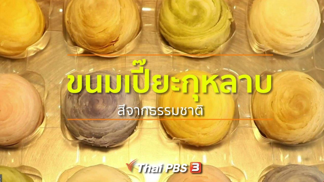 ทุกทิศทั่วไทย - ชุมชนทั่วไทย : ขนมเปี๊ยะกุหลาบสีจากธรรมชาติ