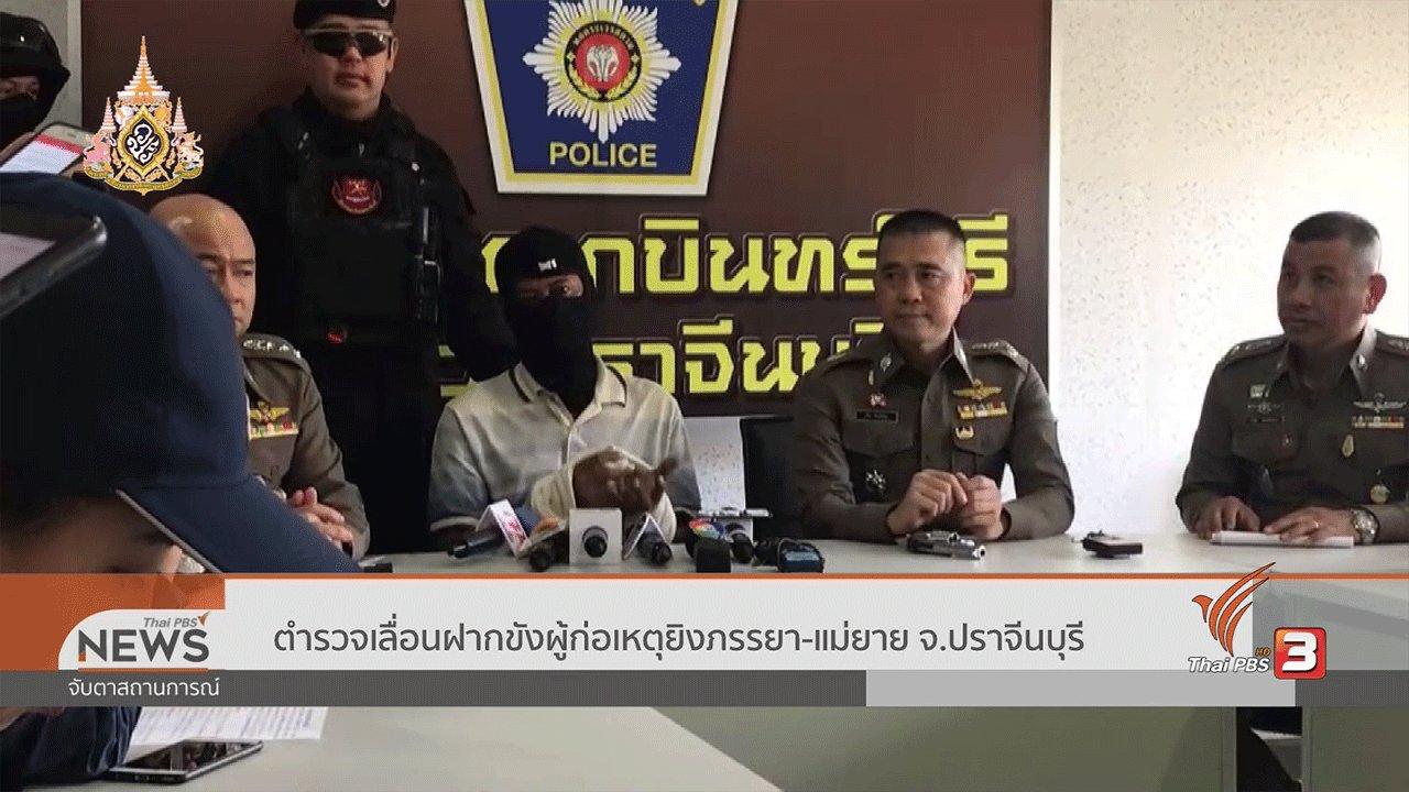 จับตาสถานการณ์ - ตำรวจเลื่อนฝากขังผู้ก่อเหตุยิงภรรยา - แม่ยาย จ.ปราจีนบุรี