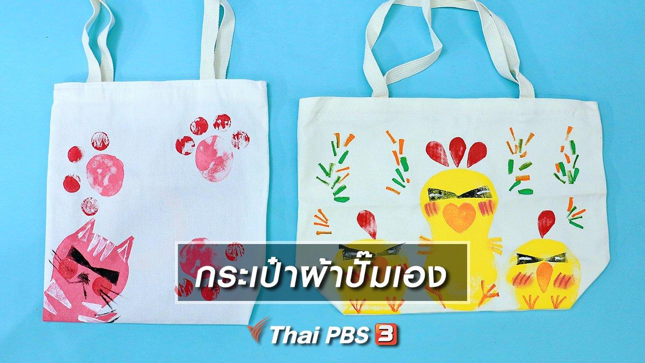 สอนศิลป์ - ไอเดียสอนศิลป์ : กระเป๋าผ้าปั๊มเอง