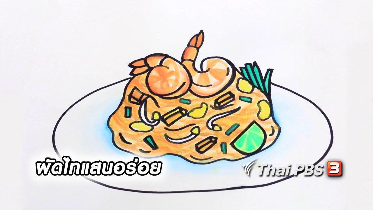 สอนศิลป์สอนวาด : ผัดไทยแสนอร่อย