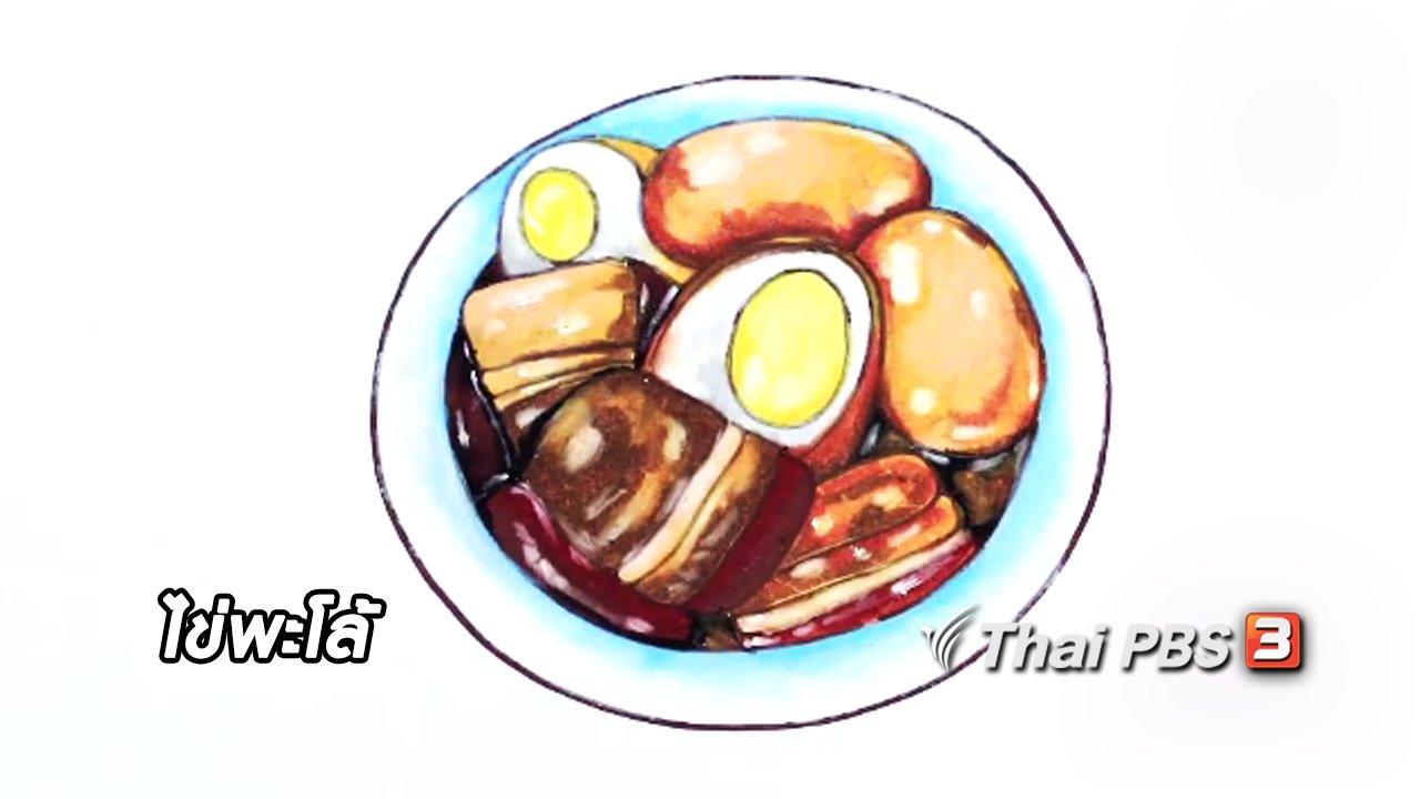 สอนศิลป์ - สอนศิลป์สอนวาด : ไข่พะโล้