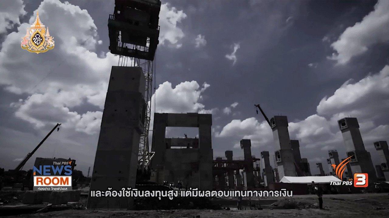"""ห้องข่าว ไทยพีบีเอส NEWSROOM - กลไกหยุด """"ค่าโง่"""" ป้องกันประวัติศาสตร์ซ้ำร้อย"""