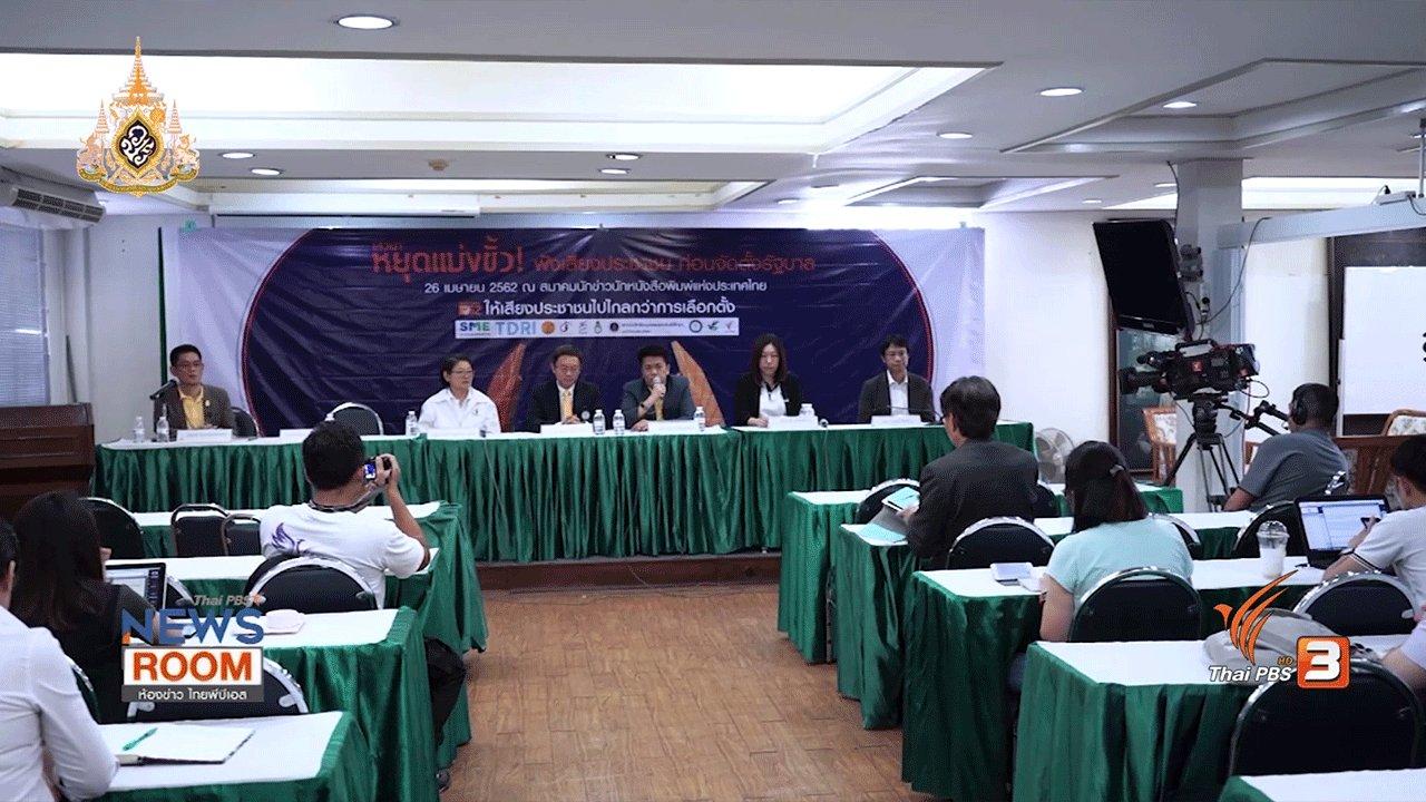 ห้องข่าว ไทยพีบีเอส NEWSROOM - หยุดแบ่งขั้ว ฟังเสียงประชาชนก่อนจัดตั้งรัฐบาล