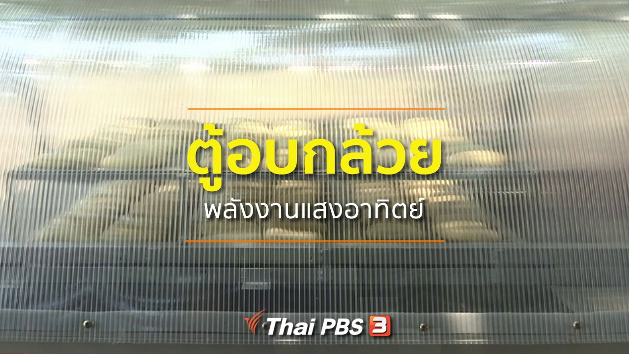 ทุกทิศทั่วไทย - ชุมชนทั่วไทย : ตู้อบกล้วยพลังงานแสงอาทิตย์