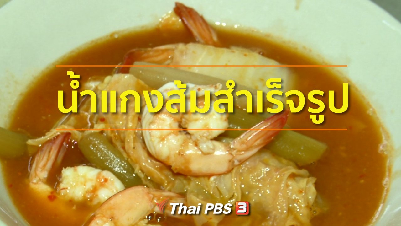 ทุกทิศทั่วไทย - อาชีพทั่วไทย : ทำน้ำแกงส้มสำเร็จรูปขาย