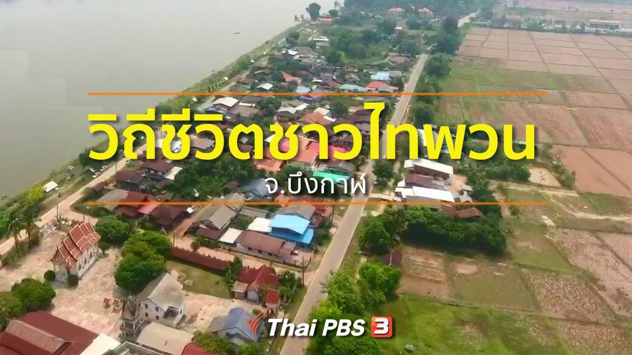 ทุกทิศทั่วไทย - ชุมชนทั่วไทย : วิถีชีวิตชาวไทพวน จ.บึงกาฬ
