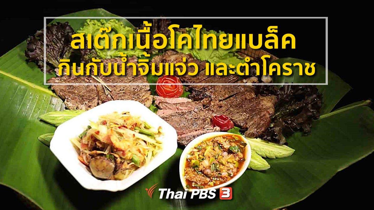 ภัตตาคารบ้านทุ่ง - สูตรอาหารพื้นบ้าน : สเต๊กเนื้อโคไทยแบล็ค กินกับน้ำจิ้มแจ่ว และตำโคราช