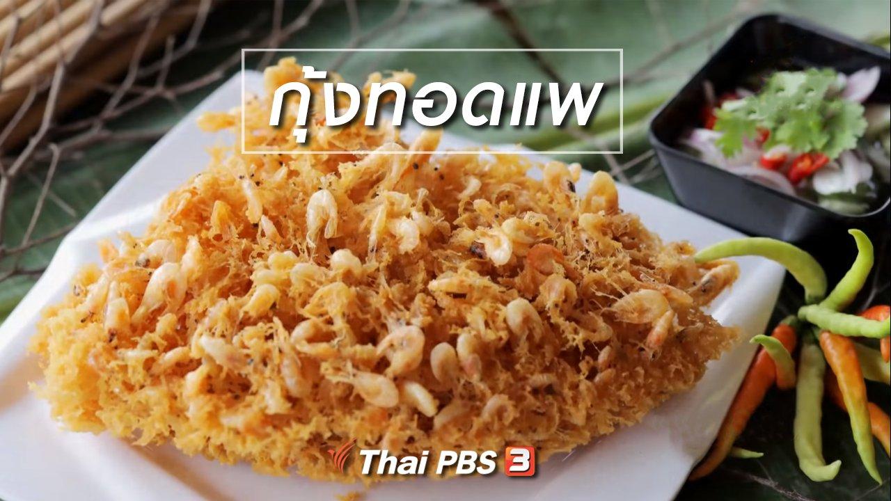 Foodwork - เมนูอาหารฟิวชัน : กุ้งทอดแพ