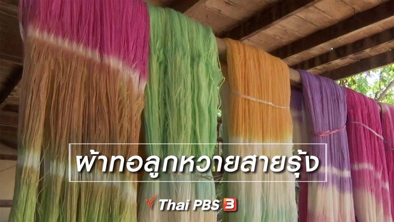 จับตาสถานการณ์ - ตะลุยทั่วไทย : ผ้าทอลูกหวายสายรุ้ง