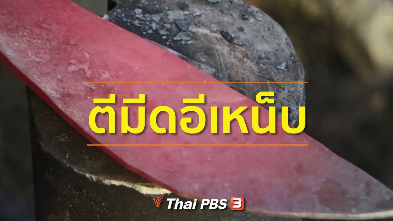 ทุกทิศทั่วไทย - ชุมชนทั่วไทย : ตีมีดอีเหน็บ