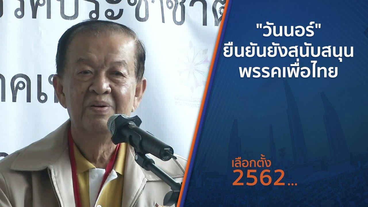 """เลือกตั้ง 2562 - """"วันนอร์"""" ยืนยันยังสนับสนุนพรรคเพื่อไทย"""