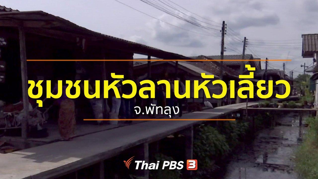 ทุกทิศทั่วไทย - ชุมชนทั่วไทย : เที่ยวชุมชนหัวลานหัวเลี้ยว จ.พัทลุง