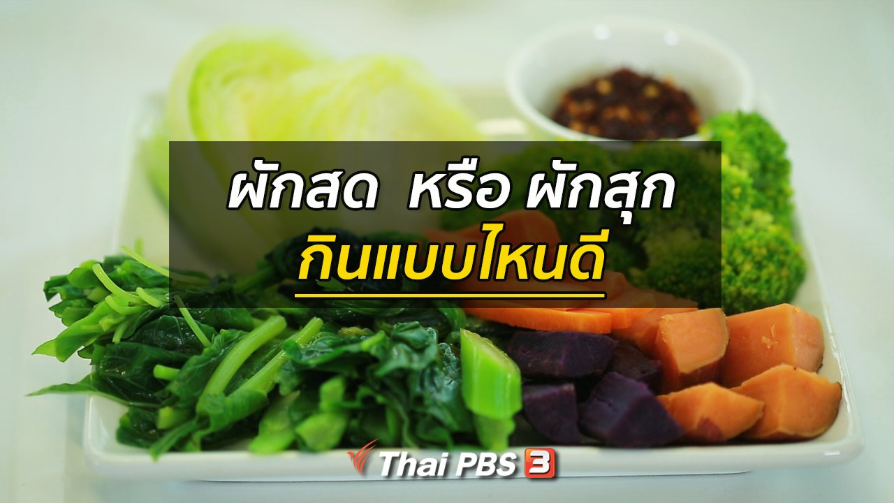 คนสู้โรค - รู้สู้โรค : ผักสด หรือผักสุก กินแบบไหนดี