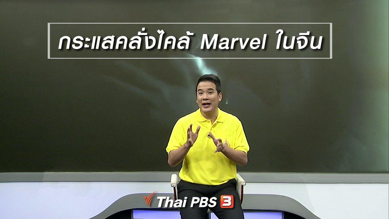 ไทยบันเทิง - มองมุมหนัง : กระแสคลั่งไคล้ Marvel ในจีน