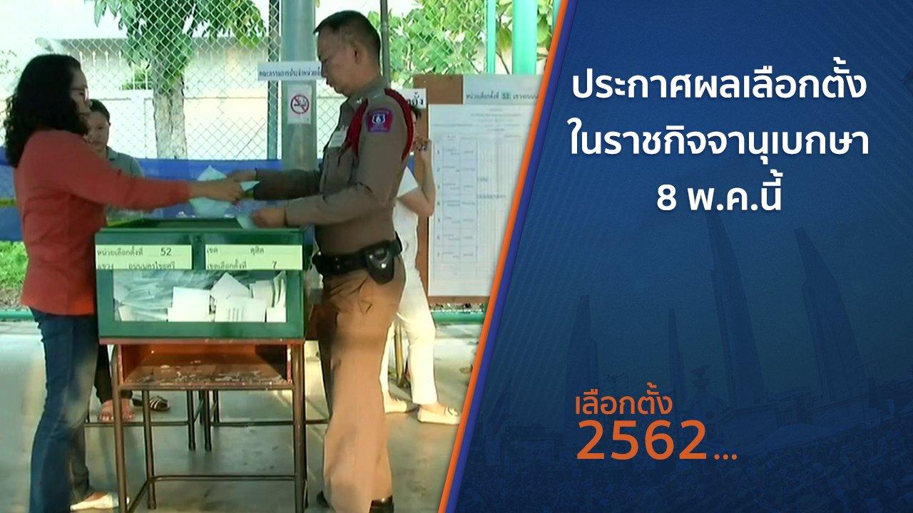 เลือกตั้ง 2562 - ประกาศผลเลือกตั้งในราชกิจจานุเบกษา 8 พ.ค.นี้