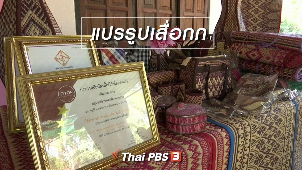จับตาสถานการณ์ - ตะลุยทั่วไทย : แปรรูปเสื่อกก