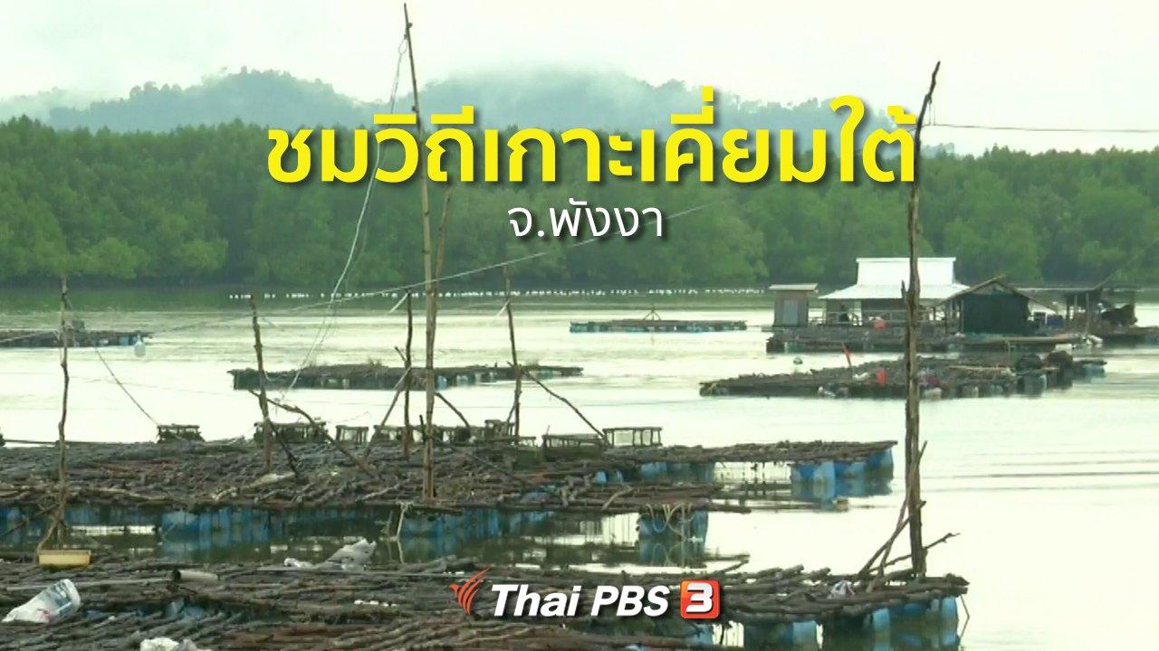 ทุกทิศทั่วไทย - ชุมชนทั่วไทย : เที่ยวชมวิถีเกาะเคี่ยมใต้ จ.พังงา