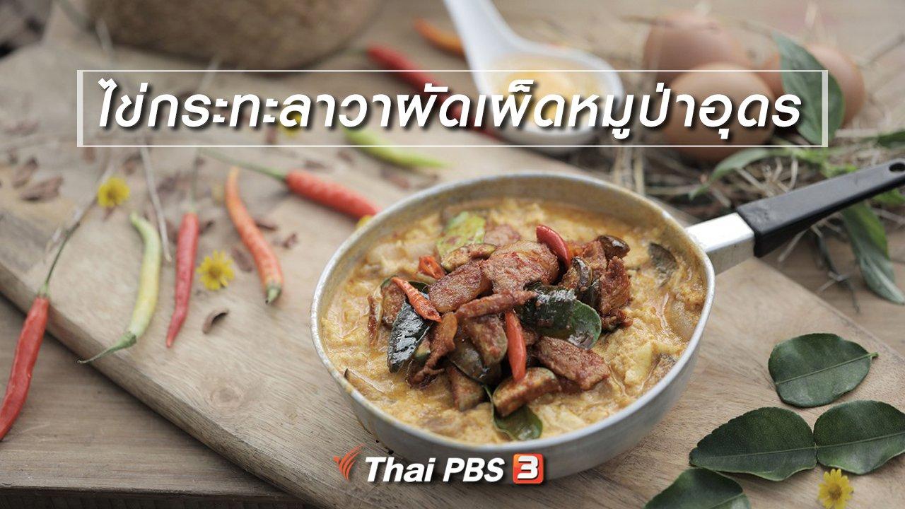 Foodwork - เมนูอาหารฟิวชัน : ไข่กระทะลาวาผัดเผ็ดหมูป่าอุดร