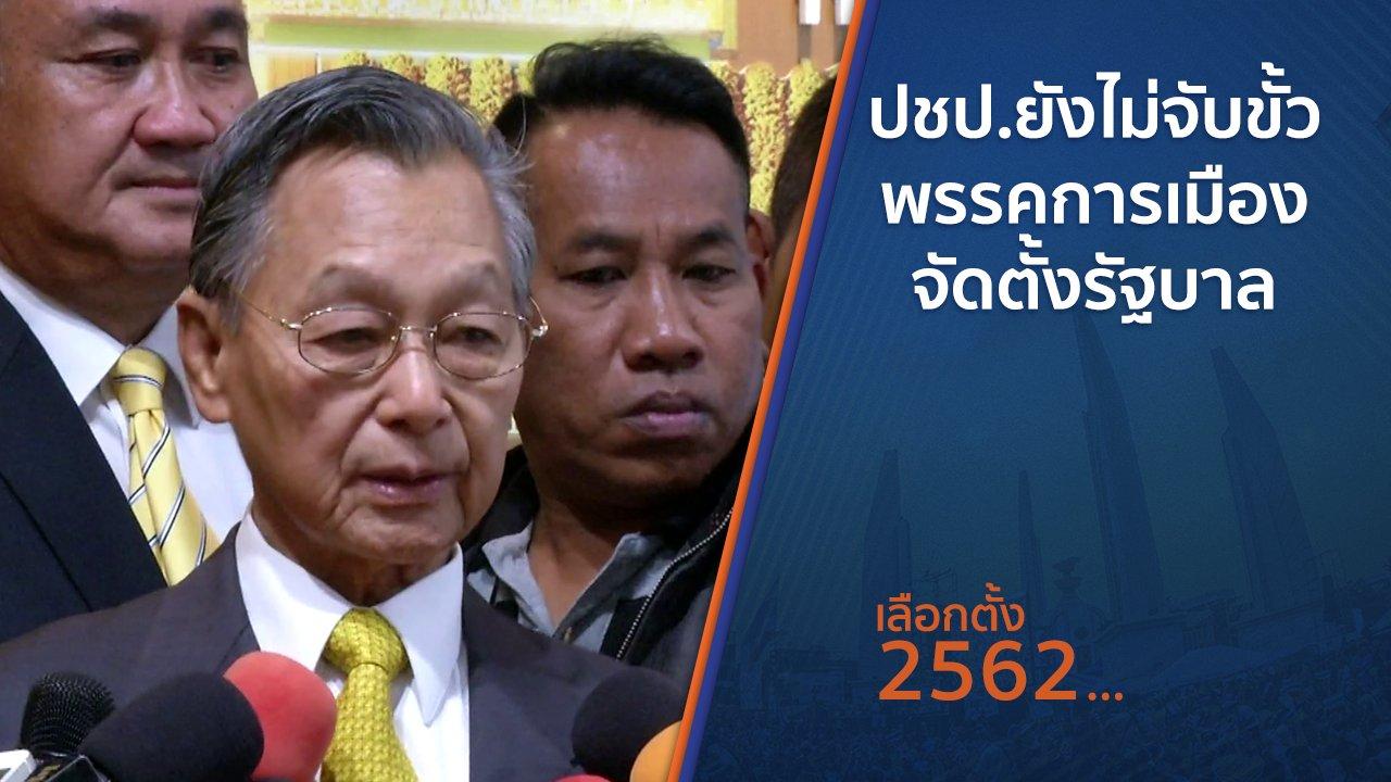เลือกตั้ง 2562 - ปชป.ยังไม่จับขั้วพรรคการเมืองจัดตั้งรัฐบาล