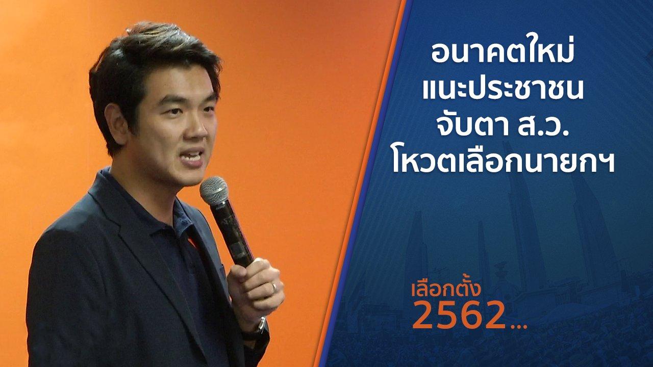 เลือกตั้ง 2562 - อนาคตใหม่แนะประชาชน จับตา ส.ว.โหวตเลือกนายกฯ