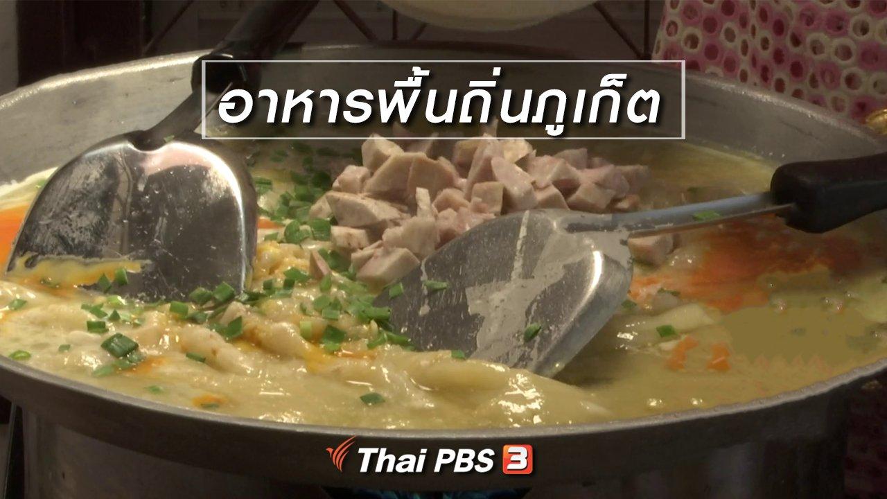 จับตาสถานการณ์ - ตะลุยทั่วไทย : อาหารพื้นถิ่นภูเก็ต