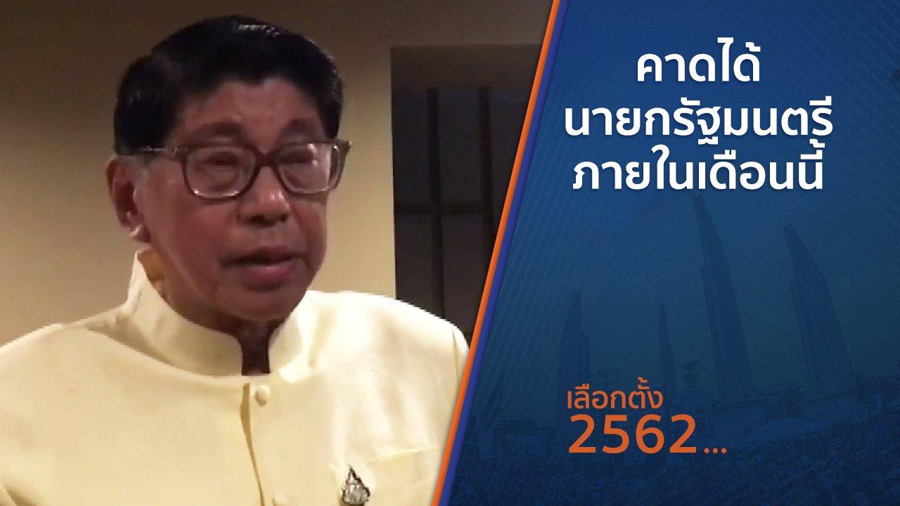 เลือกตั้ง 2562 - คาดได้นายกรัฐมนตรีภายในเดือนนี้