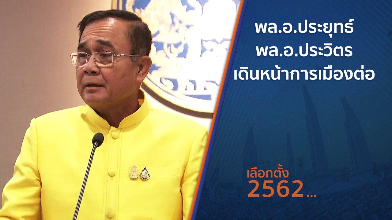 เลือกตั้ง 2562 - พล.อ.ประยุทธ์ - พล.อ.ประวิตร เดินหน้าการเมืองต่อ