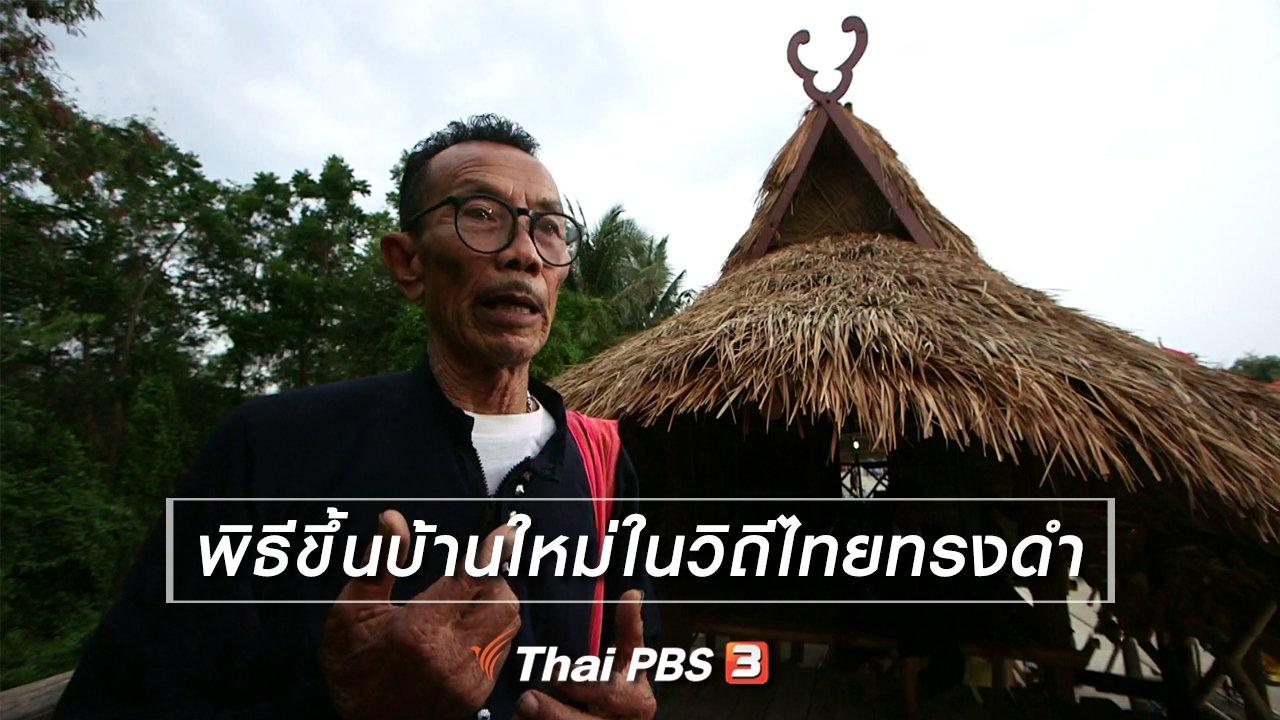 ไทยบันเทิง - เรื่องนี้มีตำนาน : พิธีขึ้นบ้านใหม่ในวิถีไทยทรงดำ