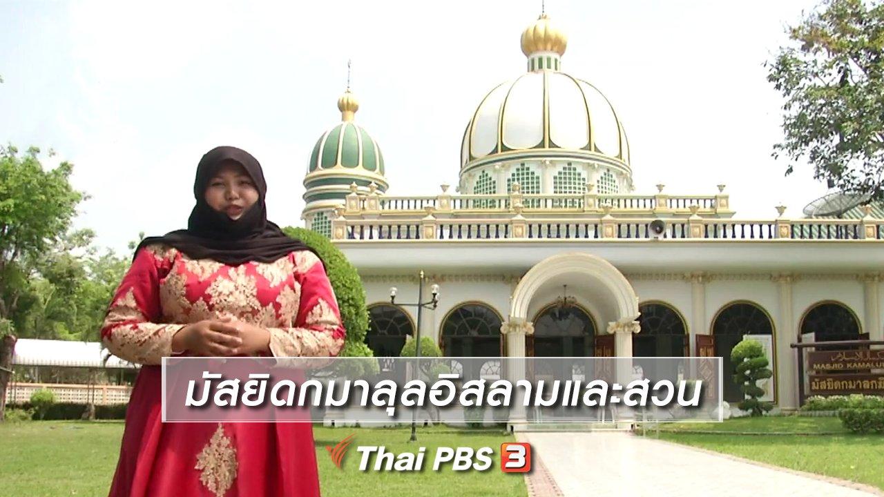 จับตาสถานการณ์ - ตะลุยทั่วไทย : มัสยิดกมาลุลอิสลามและสวน