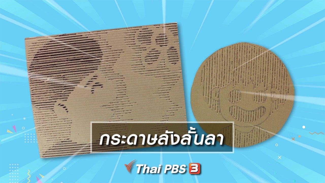 สอนศิลป์ - ไอเดียสอนศิลป์ : กระดาษลังลั้นลา
