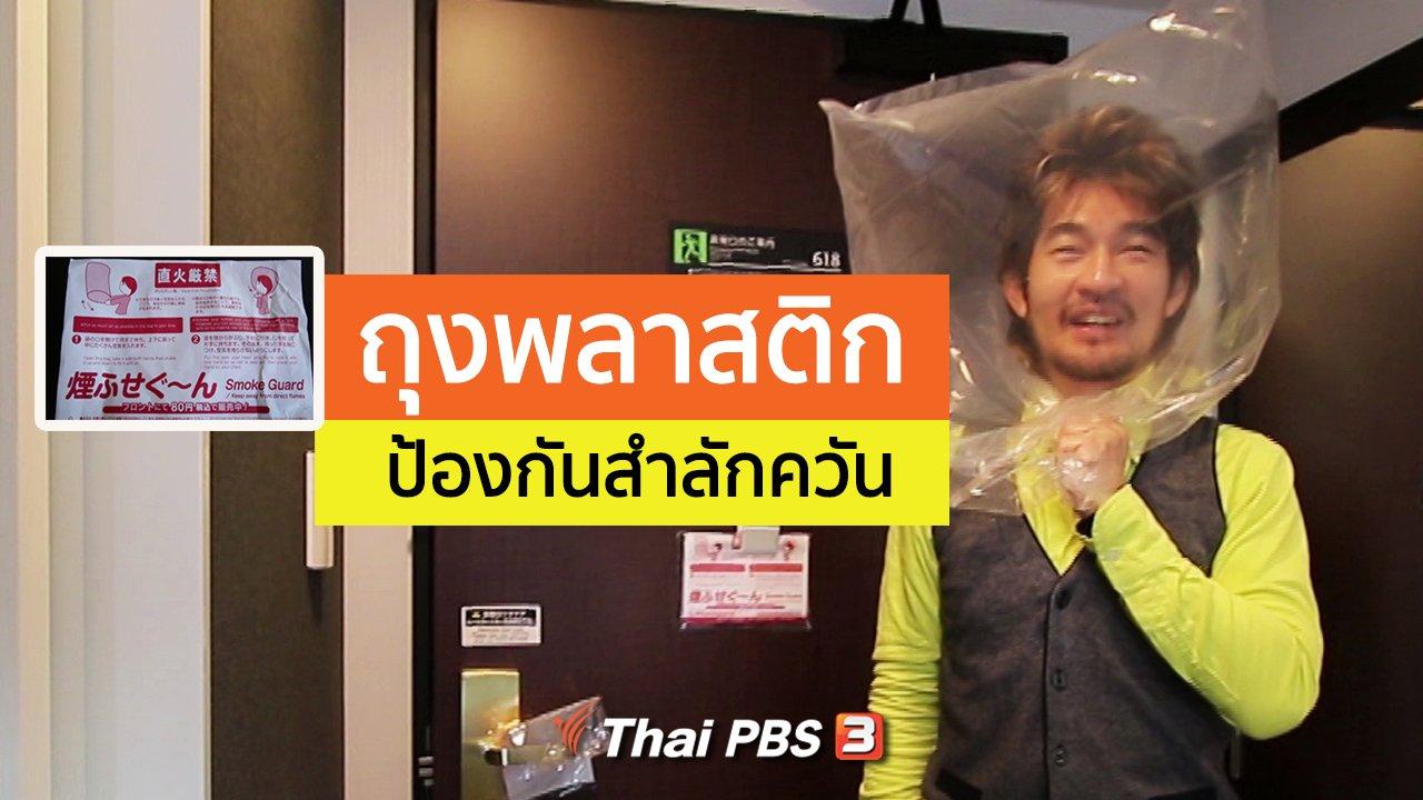 ดูให้รู้ - รู้ให้ลึกเรื่องญี่ปุ่น : ถุงพลาสติกป้องกันสำลักควัน