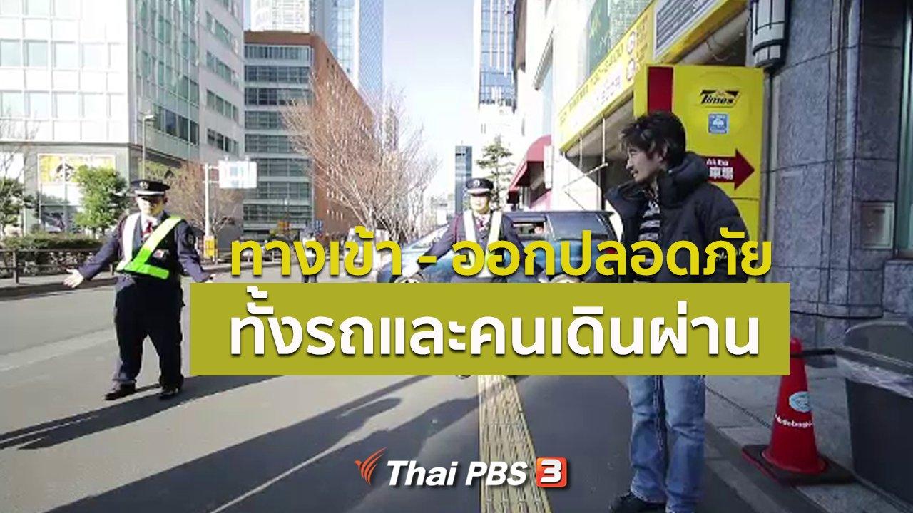 ดูให้รู้ - รู้ให้ลึกเรื่องญี่ปุ่น : ทางเข้า - ออกปลอดภัยทั้งรถและคนเดินผ่าน