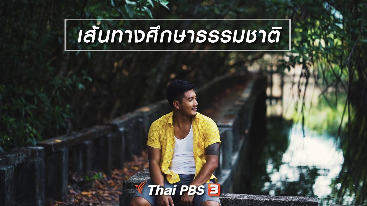 ทั่วถิ่นแดนไทย - เรียนรู้วิถีไทย : เส้นทางศึกษาธรรมชาติ
